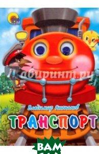 Купить Транспорт, Проф-Пресс, Степанов Владимир Александрович, 978-5-378-02452-0
