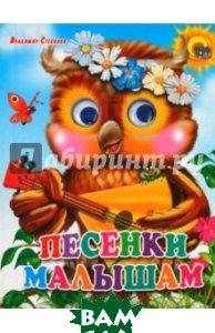 Купить Песенки Малышам, Проф-Пресс, Степанов Владимир Александрович, 978-5-378-02454-4