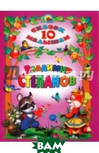 Купить 10 сказок малышам. Владимир Степанов, Проф-Пресс, Степанов Владимир Александрович, 978-5-378-02632-6