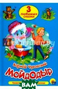 Купить Три любимых сказки. Мойдодыр, Проф-Пресс, Чуковский Корней Иванович, 978-5-378-19936-5