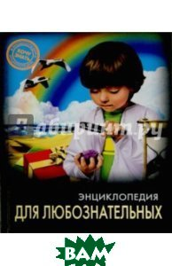 Купить Энциклопедия. Для любознательных, Проф-Пресс, Балуева Оксана, 978-5-378-25609-9