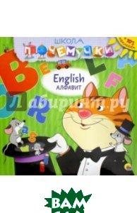 Купить English алфавит (наклейки), Проф-Пресс, 978-5-378-26379-0