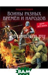 Купить Воины разных времен и народов, Проф-Пресс, Павлов Дмитрий, 978-5-378-26391-2