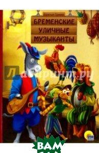 Купить Бременские уличные музыканты, Проф-Пресс, Гримм Якоб и Вильгельм, 978-5-378-26449-0