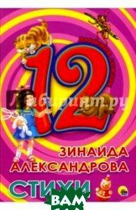Купить Стихи (изд. 2016 г. ), Проф-Пресс, Александрова Зинаида Николаевна, 978-5-378-26499-5