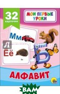 Купить Алфавит (32 карточки), Проф-Пресс, 978-5-378-26874-0