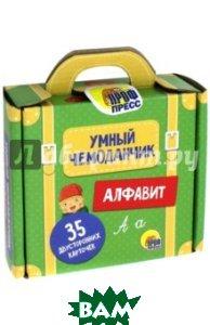 Купить Алфавит (35 двусторонних карточек), Проф-Пресс, 978-5-378-27399-7