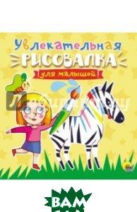 Купить Увлекательная рисовалка для малышей, Проф-Пресс, 978-5-378-27879-4