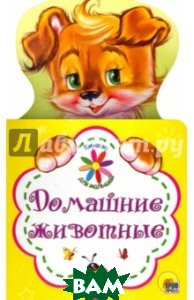 Купить Книжка для малышей. Домашние животные, Проф-Пресс, Ушкина Наталья, 978-5-378-27896-1