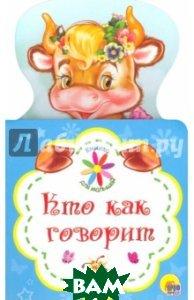 Купить Книжка для малышей. Кто как говорит, Проф-Пресс, Купырина Анна М., 978-5-378-27898-5