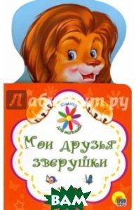 Купить Книжка для малышей. Мои друзья зверушки, Проф-Пресс, Ушкина Наталья, 978-5-378-27899-2