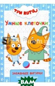 Купить Три кота. Умные клеточки. Забавные фигурки, Проф-Пресс, 978-5-378-27980-7