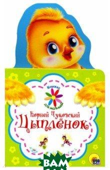 Купить Книжка для малышей. Цыпленок, Проф-Пресс, Чуковский Корней Иванович, 978-5-378-28652-2