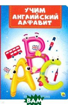 Купить Учим английский алфавит, Проф-Пресс, 978-5-378-28697-3