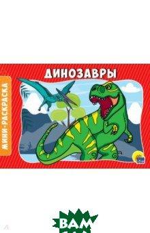 Купить Раскраски А5. Динозавры, Проф-Пресс, 978-5-378-28788-8