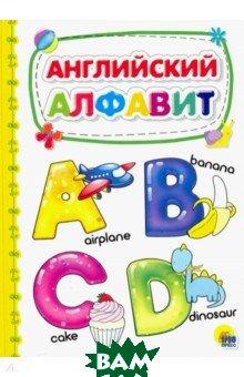 Купить Английский алфавит, Проф-Пресс, 978-5-378-28857-1