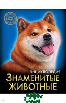 Купить Знаменитые животные, Проф-Пресс, Соколова Людмила, 978-5-378-29005-5
