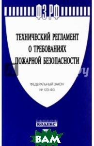 Купить Федеральный закон `Технический регламент о требованиях пожарной безопасности`, Проспект, 978-5-392-19660-9