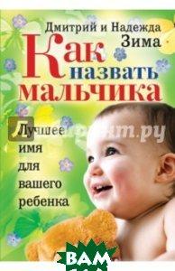 Купить Как назвать мальчика. Лучшее имя для вашего ребенка, РИПОЛ КЛАССИК, Дмитрий и Надежда Зима, 978-5-386-01992-1