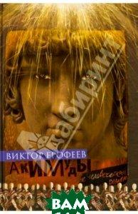 Купить Акимуды (изд. 2012 г. ), РИПОЛ КЛАССИК, Ерофеев Виктор Владимирович, 978-5-386-05063-4
