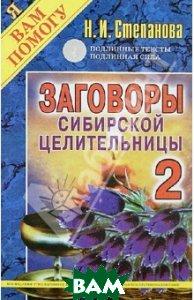 Заговоры сибирской целительницы. Выпуск 2
