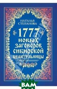 Купить 1777 новых заговоров сибирской целительницы, РИПОЛ КЛАССИК, Степанова Наталья Ивановна, 978-5-386-06877-6