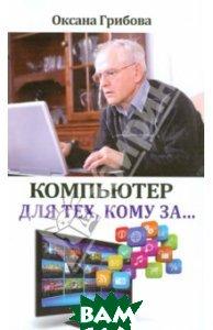 Купить Компьютер для тех, кому за..., Рипол-Классик, Грибова Оксана, 978-5-386-07209-4