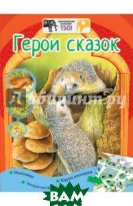 Купить Герои сказок + наклейки, Рипол-Классик, Кадетова Анастасия Александровна, 978-5-386-07308-4