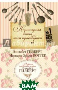 Купить Кулинарная книга моей прабабушки, РИПОЛ КЛАССИК, Гилберт Элизабет, Поттер Маргарет Ярдли, 978-5-386-08235-2