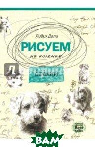 Купить Рисуем на коленке. Собаки, РИПОЛ КЛАССИК, Дали Голда Лидия, 978-5-386-09836-0