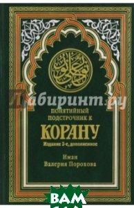 Понятийный подстрочник к Корану, РИПОЛ КЛАССИК, Порохова Иман Валерия, 978-5-386-09890-2  - купить со скидкой