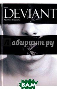 Купить DEVIANT (изд. 2012 г. ), РИПОЛ КЛАССИК, Хуцишвили Кристина, 978-5-386-04792-4
