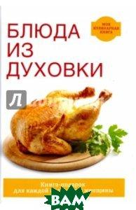Купить Блюда из духовки, Рипол-Классик, Нестерова Дарья Владимировна, 978-5-386-11131-1