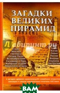 Купить Загадки великих пирамид, Рипол Классик, T8RUGRAM, Романовский Андрей, 978-5-386-11276-9