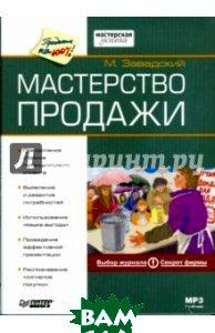 Купить Мастерство продажи (Аудиокнига) (CDmp3), Питер Аудио, Завадский Мишель, 978-5-388-00548-9