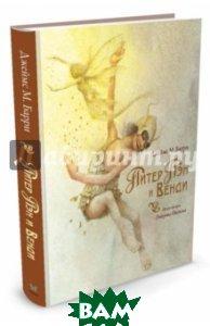 Купить Питер Пэн и Венди, Machaon, Барри Джеймс Мэтью, 978-5-389-00870-0