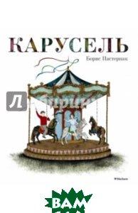 Купить Карусель, Азбука-Аттикус, Пастернак Борис Леонидович, 978-5-389-06703-5