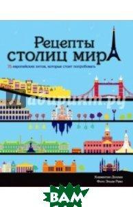 Купить Рецепты столиц мира, Колибри, Доннен Клементин, 978-5-389-07044-8
