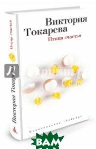 Купить Птица счастья. Повесть и рассказ, АЗБУКА, Токарева Виктория Самойловна, 978-5-389-08022-5