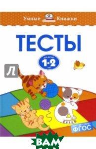Купить Тесты для детей 1-2 лет, Азбука-Аттикус, Земцова Ольга Николаевна, 978-5-389-10057-2