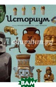 Купить Историум, Махаон, Нельсон Джо, 978-5-389-10423-5
