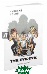 Носов Николай Николаевич / Тук-тук-тук (рис. Мигунова Е.)