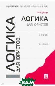 Купить Логика для юристов. Учебник, Проспект, Ивлев Юрий Васильевич, 978-5-392-18494-1