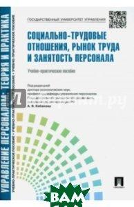 Социально-трудовые отношения, рынок труда и занятость персонала. Учебно-практическое пособие