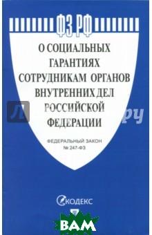 Купить Федеральный закон О социальных гарантиях сотрудникам органов внутренних дел Российской Федерации, Проспект, 978-5-392-05156-4