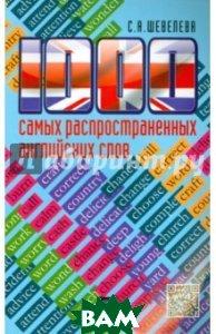 Купить 1000 самых распространенных английских слов. Учебное пособие, Проспект, Шевелева Светлана Александровна, 978-5-392-19414-8