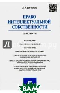 Купить Право интеллектуальной собственности. Практикум, Проспект, Бирюков Александр Александрович, 978-5-392-18384-5