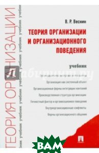Купить Теория организации и организационного поведения. Учебник, Проспект, Веснин Владимир Рафаилович, 978-5-392-13487-8