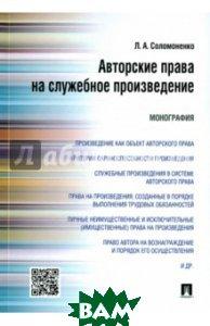 Купить Авторские права на служебное произведение. Монография, Проспект, Соломоненко Лилия Александровна, 978-5-392-19332-5