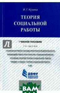 Купить Теория социальной работы. Учебное пособие, Проспект, Кузина Ирина Геннадьевна, 978-5-392-19337-0